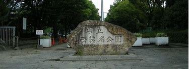 西猪名公園の画像1