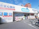ウエルシア墨田八広店