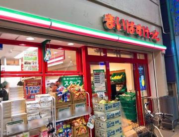 まいばすけっと 中村橋駅北店の画像1