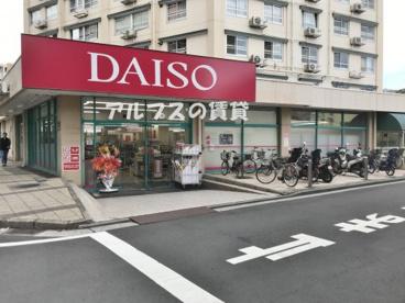 ダイソー マルエツ井土ヶ谷店の画像1