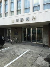 市川診療所の画像1