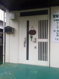 宮城野歯科診療所の画像1