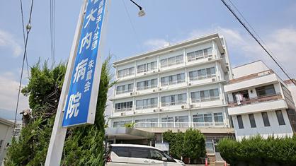 医療法人社団朱鷺会大内病院の画像1