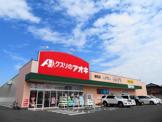 クスリのアオキ東町店