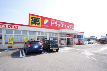 ドラッグトップス とやの店の画像1