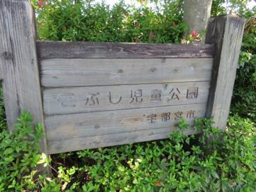 こぶし児童公園の画像5