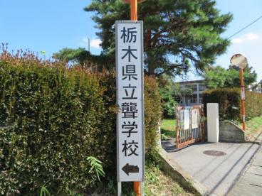 聾学校の画像2