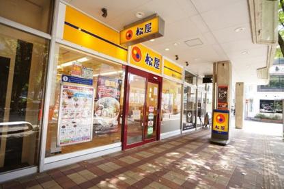 松屋 新潟万代シティ店の画像1