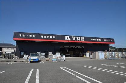 ホームプラザナフコ宮田店 資材館の画像1