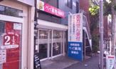 ベイ薬局 扇橋店