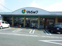 マルショク 須屋店