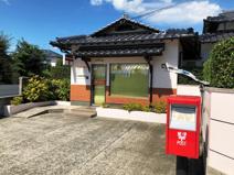 須屋駅前簡易郵便局