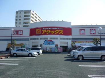 アタックスマート 花立店の画像1