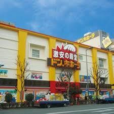 ドン・キホーテ 上本町店 の画像1