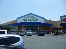 マルミヤストア 東町店
