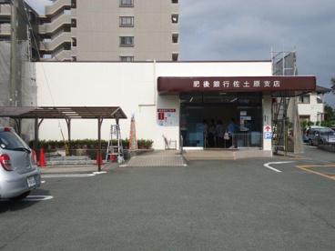 肥後銀行 佐土原支店の画像1