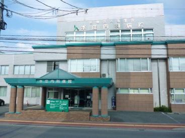 本庄内科医院の画像1