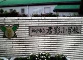 神戸市立君影小学校