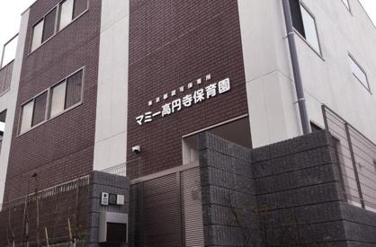 マミー高円寺保育園の画像1