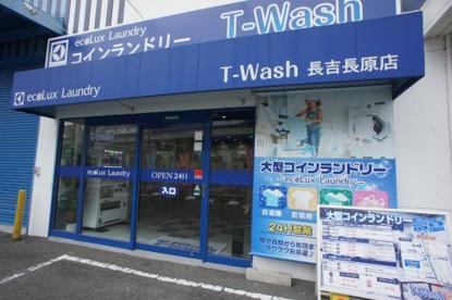 コインランドリー T-WASH 長吉長原店の画像1