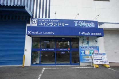 コインランドリー T-WASH 長吉長原店の画像2