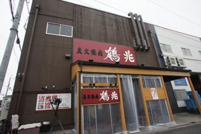 鶴兆 長吉本店の画像1