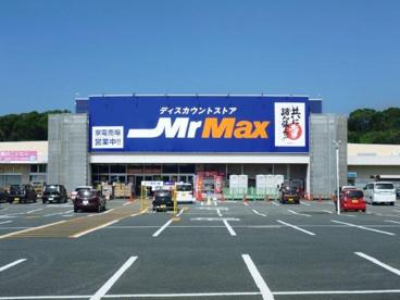 ミスターマックス 熊本インター店の画像1