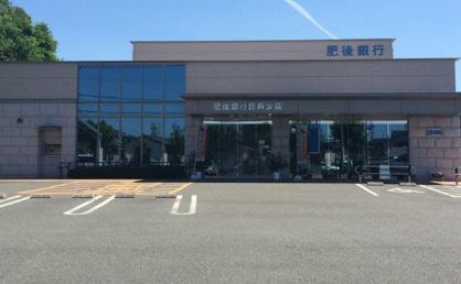 肥後銀行 託麻支店の画像1