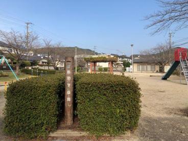 田渕下公園の画像2
