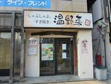 温野菜(三ツ沢下町)