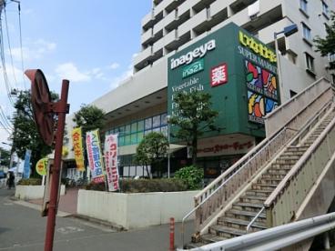 いなげやina21 杉並桜上水店の画像1