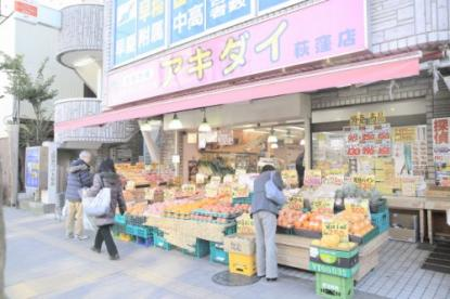 アキダイ荻窪店の画像1