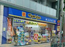 マツモトキヨシ 荻窪店