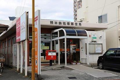 熊本鉄砲塚郵便局の画像1