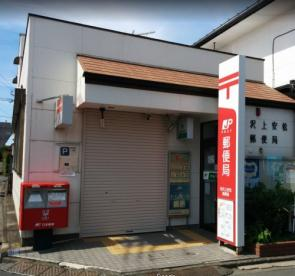 所沢上安松郵便局の画像1