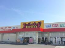 スーパー・キッド 田井島店