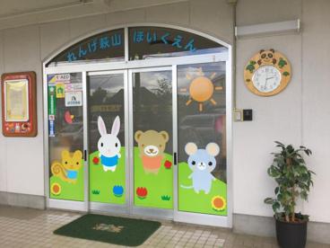 れんげ萩山保育園分園の画像1