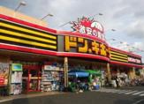 ドン・キホーテ 所沢宮本町店