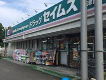 ドラッグセイムス 久米川店