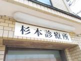 杉本診療所