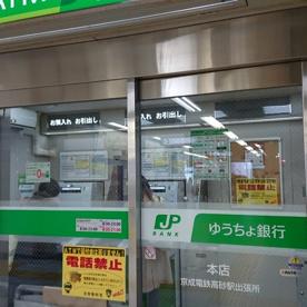 ゆうちょ銀行本店京成電鉄高砂駅出張所の画像1