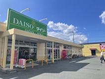 ザ・ダイソー 帯山店