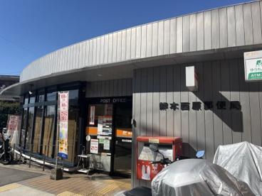 熊本西原郵便局の画像1