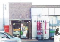 熊本楠郵便局