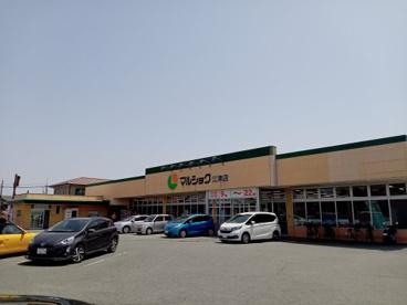 マルショク 江津店の画像1