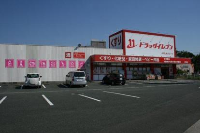 ドラッグイレブン 江津店の画像1
