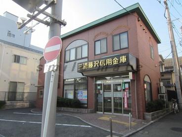 三浦藤沢信用金庫の画像1