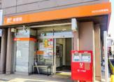 所沢日吉郵便局