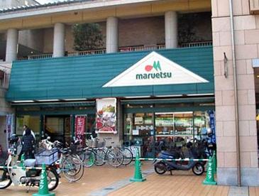マルエツ 所沢御幸町店の画像1