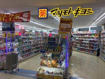マツモトキヨシ セレオ相模原店の画像1